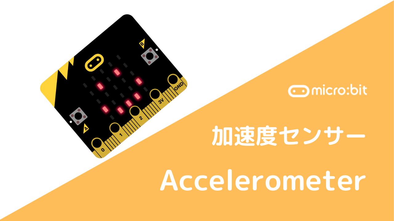 【micro:bit 基礎編】Pt.7 加速度センサーでスプライトをコントロール