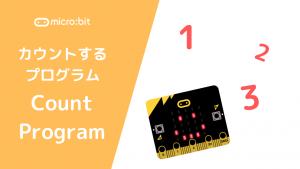 【micro:bit 基礎編】Pt.3 カウントするプログラム[変数(へんすう)]