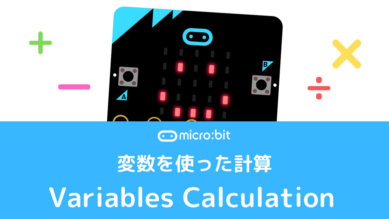 【micro:bit 基礎編】Pt.4 変数を使った計算[計算ブロック]