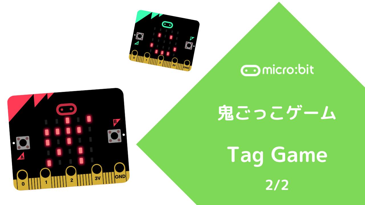 【micro:bit 基礎編】Pt.9 ゲームを作ろう2/2