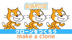 【Scratchプログラミング 基礎編】Pt.6 クローンをつくろう [クローンを作るブロック]